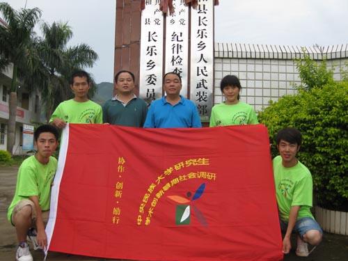 团队成员与长乐乡书记苏鹏华、长乐乡派出所所长庄登斌合照